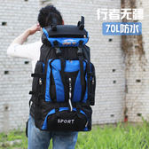 木原70L超大容量長途旅行包行李包男雙肩背包女戶外徒步旅游書包    電購3C