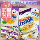(即期商品) 韓國 Enaak 地瓜酸奶香脆點心麵增量版(一袋)