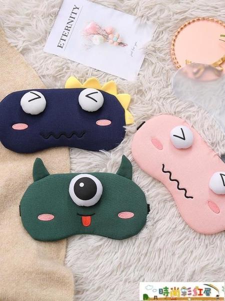睡眠眼罩 眼罩睡眠遮光夏季專用冰敷眼罩搞怪可愛兒童眼罩男女午休睡覺神器 彩紅屋