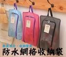 【H00848】韓國旅行防水防塵網格收納袋鞋包 出國裝鞋子袋鞋套旅遊 網布