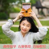 拇指琴 拇指琴卡林巴琴17音初學者手指鋼琴kalimba不用學就會的樂器 【晶彩生活】