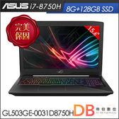 加碼贈★ASUS GL503GE-0031D8750H 15.6吋 8G/128G SSD/GTX1050 Ti 4G 獨顯 筆電-送七巧包