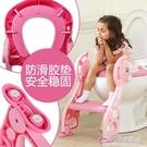 坐便器 兒童馬桶坐便器寶寶廁所梯椅小孩坐墊圈男女孩樓梯式可摺疊防滑架 1995生活雜貨NMS