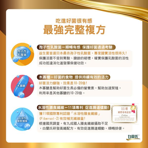 白蘭氏 木寡醣+乳酸菌粉狀優敏30入/袋 調體質 益生菌(效期2020/8) 14004713