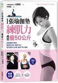 1張瑜伽墊練肌力,成功瘦50公斤:過量運動不會瘦,養肌肉才會一直瘦下去