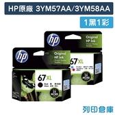 原廠墨水匣 HP 1黑1彩高容量組 NO.67XL/3YM57AA+3YM58AA /適用 DeskJet Envy Pro 6020 AiO/6420 AiO/Deskjet 1212/2332/2722