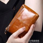 KIMO 牛皮零錢包硬幣包女 真皮小錢包 短款學生拉鏈手包拿鑰匙包『小宅妮時尚』