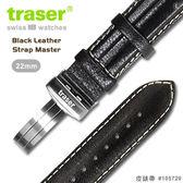 Traser Black Leather Strap Master 黑色皮錶帶#105720【AH03142】聖誕節交換禮物 99愛買生活百貨