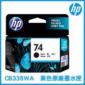 HP 74 黑色 原廠墨水匣 CB335WA 原裝墨水匣 墨水匣 印表機墨水匣
