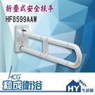 HCG 和成 HF8599AAW 折疊式安全扶手 -《HY生活館》水電材料專賣店