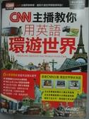 【書寶二手書T8/語言學習_YHT】CNN主播教你用英語環遊世界_LiveABC互動