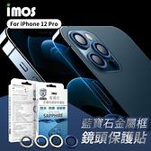 imos 藍寶石鏡頭保護鏡 iPhone12 Pro 鏡頭保護鏡 鏡頭貼 玻璃貼 防刮 防爆 Apple 金屬框