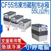 【免運+24期零利率】全新 韓國LG壓縮機 CF55冷凍/冷藏制冷冰箱 55L -20~20度C 飲料杯槽 雙溫控模式