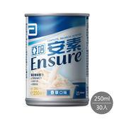 亞培 安素香草口味(250ml)-網購限定30入