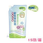 nac nac - 防蹣抗菌洗衣精補充包 1000ml -15包/箱