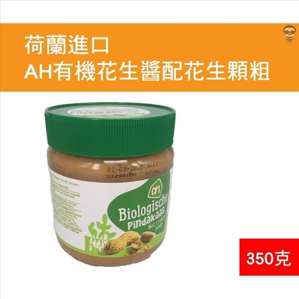 花生醬 花生片果醬 抹醬 AH有機花生醬配花生顆粗 350克 NL510-26