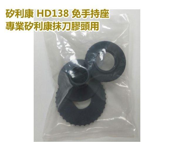 HD138 矽力康免手持座 專業矽利康抹刀膠頭組 矽力康工具 抹平工具 矽膠整平 填缝膠刮刀 台灣製