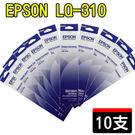 EPSON LQ-310 原廠色帶十支