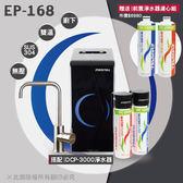 水蘋果居家淨水~超值贈濾心~ EverPoll 愛惠浦科技 廚下型雙溫無壓飲水機EP-168 搭配 DCP-3000淨水系統