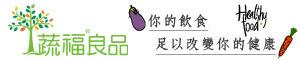 蔬福購物 sufu