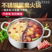 (快出) 鴛鴦鍋304不銹鋼電磁爐專用加厚火鍋盆火鍋鍋具家用大容量YYJ