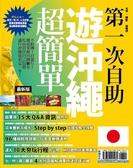 (二手書)第一次自助遊沖繩超簡單【最新版】2016
