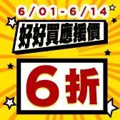 6月開始,好好買應援價►6折!!