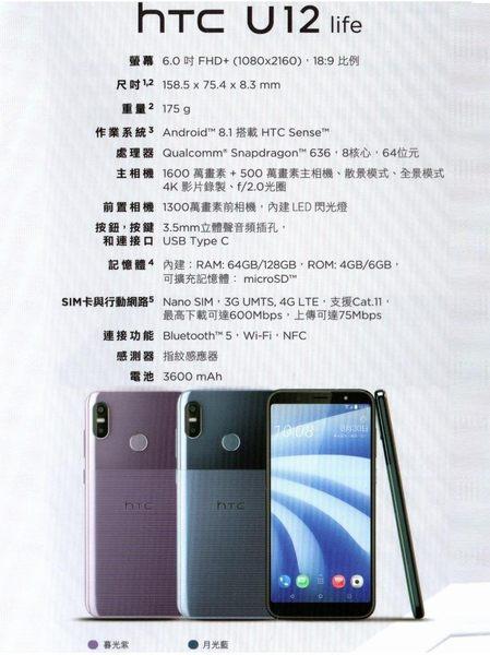HTC U12 Life 手機 64G,送 空壓殼+滿版玻璃保護貼,24期0利率