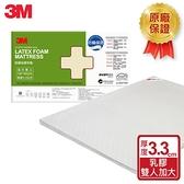 3M 天然乳膠防蹣床墊-雙人加大(附可拆卸可水洗防蹣床套)