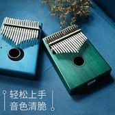 拇指琴全單板拇指琴入門17音卡林巴初學者kalimb琴電箱款 姆指琴   color shop