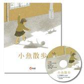 (二手書)小魚散步(中英雙語書+CD)