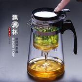飄逸杯全過濾耐熱玻璃泡茶杯辦公室可拆洗內膽茶具套裝家用泡茶壺·享家生活館