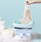 小型洗衣機 110v殺菌超聲波清洗機便攜內衣褲折疊洗衣機襪子神器小型迷你自動YYJ(快速出貨)