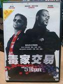 影音專賣店-Y91-047-正版DVD-電影【毒家交易】-山謬傑克森 勞勃卡萊爾 艾蜜莉莫特