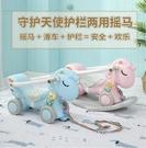 木馬 木馬兒童搖馬搖搖馬溜溜車塑料兩用車加厚大號寶寶一歲周歲小玩具