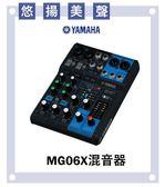 【非凡樂器】YAMAHA MG06X混音機 /D-PRE/麥克風前及放大器/悠揚美聲/公司貨保固