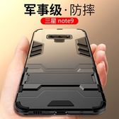 三星 Galaxy Note9 手機殼 note 9 保護套 防摔 全包 支架 手機套 內軟殼 外硬殼 鋼鐵人丨麥麥3C