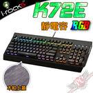 [ PC PARTY  ]  i-Rocks K72E 木紋上蓋 RGB 背光 靜電容版本鍵盤