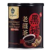 薌園特濃黑糖老薑茶(粉末)(500公克)*4罐【免運直出】【合迷雅好物超級商城】