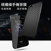 iPhone 7 8 plus 鋼化膜 手機膜 背膜 碳纖維 背貼 玻璃貼 軟邊 防爆 防刮 滿版 防滑 保護膜 保護貼