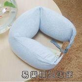 多功能U型護頸枕頭U枕顆粒 易樂購生活館