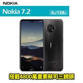 【跨店消費滿$12000減$1200】Nokia 7.2 6G/128G 智慧型手機 24期0利率 免運費