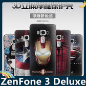 ASUS ZenFone 3 Deluxe 5.7吋 卡通浮雕保護套 軟殼 彩繪塗鴉 3D風景 立體超薄0.3mm 矽膠套 手機套 手機殼