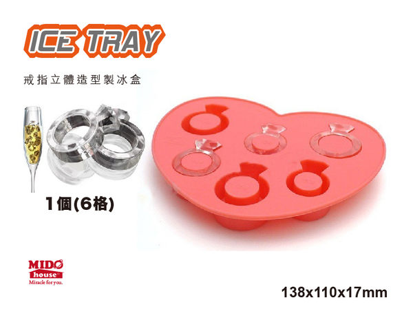 《Mstore》ICE TRAY-寶石/鑽石戒指立體造型製冰盒-粉色、藍色