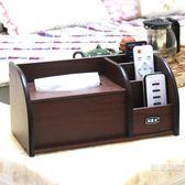面紙盒 收納盒抽紙盒家用客廳茶几上放的木質復古北歐中式多功能【中秋節單品八折】