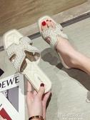 新款夏季ins潮夏女士珍珠時尚平底網紅百搭拖鞋 韓小姐