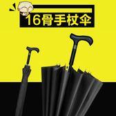 男士黑色長柄雨傘自動創意戶外拐杖傘超大傘雙人晴雨兩用廣告傘【一條街】