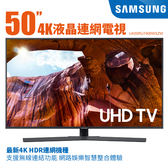 SAMSUNG 三星 50型4K HDR智慧連網電視 UA50RU7400WXZW