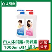 【白人】沐浴露1000ml+洗髮露1000ml