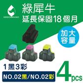 綠犀牛 for HP 1黑3彩組 NO.02/C8721WA/C8771WA/C8772WA/C8773WA 環保墨水匣/適用 HP C5180/C7180/D7160